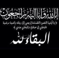 الحاج حسني العمري في ذمة الله