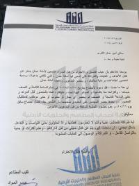 في اجتماع ممثلي النقابات وامانة عمان  ..  حضر النقباء وغاب الأمين!!!
