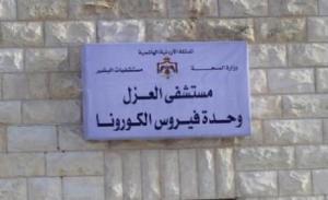 """26 شخصا يغادرون الحجر الصحي في """"البشير"""""""