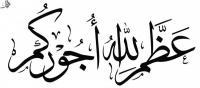 شقيقة الزميل عمر عبنده في ذمة الله
