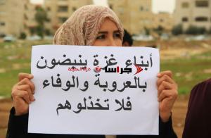 """ابناء غزة يعتصمون امام """"الاحوال"""" احتجاجاً على رفع رسوم """"الجواز"""" (صور)"""