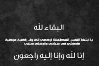 والدة الوزير طارق الحموري في ذمة الله