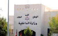 الداخلية: إعادة مسرحين من الخدمة العسكرية وفقا للقانون