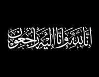 وفاة شقيق مروان الحمود