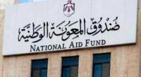 """""""المعونة الوطنية"""" : تسليم الرواتب الى 90 ألف أسرة"""