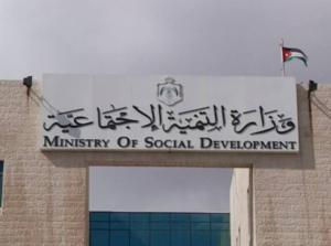 التنمية الاجتماعية ترفض ترخيص جمعية داعمة لصمود القدس