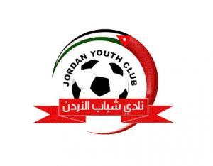 """""""شباب الأردن"""" يتأهل بـ""""الأندية العربية"""" ويتوج بلقب """"المحترفات"""""""