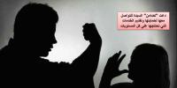 """""""تضامن"""" : فيديو مفزع لسيدة تعرضت للعنف يتطلب التدخل"""