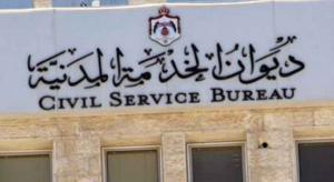 """نواب يطالبون بإلغاء الامتحانات التنافسية بـ""""الخدمة المدنية"""""""