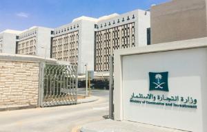 السعودية تبعد أردنيا وتغلق منشأته التجارية (وثيقة)