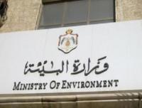 إغلاق مبنى وزارة البيئة