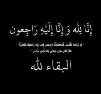 ابناء المرحوم  سلمان القضاه ينعون محمد الرقاد