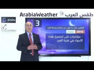 الطقس في الأيام الأخيرة من رمضان حتى العيد (فيديو)
