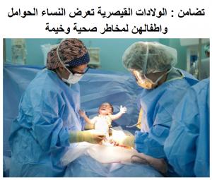 224.5 ألف حالة ولادة في الاردن العام الماضي