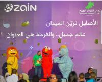 """نادي الجواد العربي و""""زين"""" ينظّمان يوماً مفتوحاً للعائلات"""