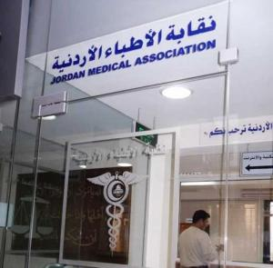 دعاوى قضائية بحق وزارة الصحة ونقابة الأطباء