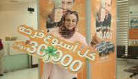 """""""القاهرة عمان"""" يعلن عن الفائزين في الاسبوع الثلاثين بالجائزة النقدية"""