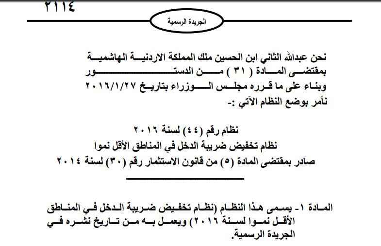 """الحكومة تخفض """"الضريبة"""" محافظات لغاية image.php?token=7be8c70cb12284d5970a68edf6754763&size="""