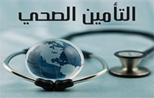 شمول 120 الف مواطن بمظلة التأمين الصحي