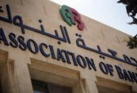 جمعية البنوك: لا عمولات أو فوائد إضافية على أقساط القروض