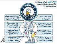 """المواطن الأردني يدخل موسوعة """"غينيس"""""""