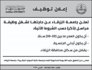 اعلان توظيف من جامعة الزرقاء الأهلية