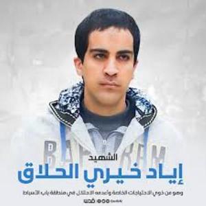 والد الشهيد الحلاق يرفض استقبال وزير الأمن الداخلي الصهيوني