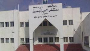 """الحكومة تعترف بخطأ مستشفى الأميرة رحمة لنشره اسماء """"المخالطين"""""""