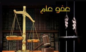 ما هي شروط كتلة الاصلاح حول مشروع قانون العفو العام؟