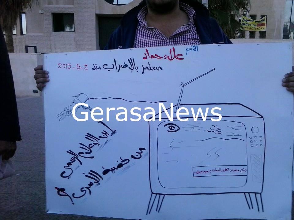 وقفة تضامنية الأسرى الأردنيين أمام image.php?token=80639dc82593861394a4e5d6f54b02e8&size=