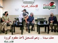 """""""أبناء المملكة"""" يطلقون حملة للتشجيع على تلقي لقاح كورونا"""