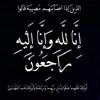 الحاج عيد حمدان الشرادقة في ذمة الله