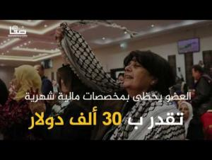 """سيارة و""""VIP"""" و30 ألف $ شهريًا تنتظر عضو """"مركزية"""" فتح"""