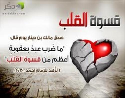 علاج قسوة القلب Image