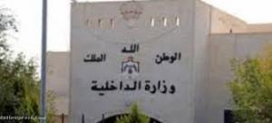 """""""الداخلية"""" تستقبل طلبات منح التأشيرات العلاجية لليبيين"""