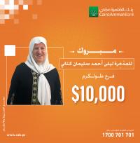 """بنك القاهرة عمان يعلن الفائزة الرابعة بجائزة الــ10 آلاف دولار في حملة """" ربحك قدام عيونك """""""