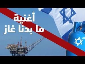 """""""مابدنا غاز"""" أغنية لرفض الاتفاقية مع الاحتلال (فيديو)"""