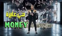 أغنية محمد رمضان الجديدة تقترب من مليون مشاهدة (فيديو)