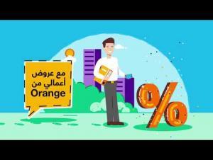 """Orange تقدم حلول أعمال متكاملة مع """"عروض أعمالي"""" - فيديو"""