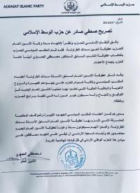 العماوي اميناً عاماً لحزب الوسط الاسلامي