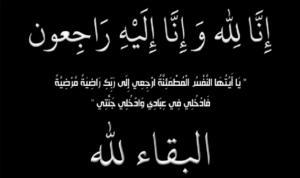 شقيق رئيس الوزراء الاسبق عبدالسلام المجالي في ذمة الله