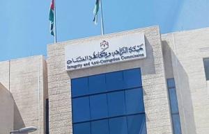 """ملف التأمين على حياة موظفي """"الأردنية"""" أمام مكافحة الفساد"""