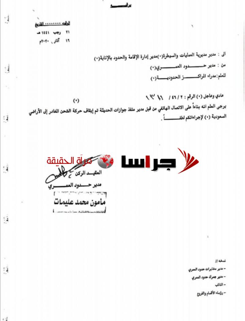 """اغلاق حدود """" حديثة - العمري """" أمام حركة الشحن (وثيقة) Image"""