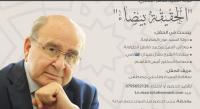 حفل لإشهار كتاب رئيس الوزراء الأسبق المصري