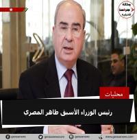 """المصري لـ""""جراسا"""": حل الدولتين والفرقاء وبايدن والصيف القادم حاسماً"""