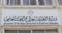 التعليم العالي تلغي قرارات الجامعة الأردنية
