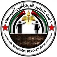 """""""المعلمين الديمقراطيين"""" تطالب بإعادة العلاوات والزيادات المقتطعة للمعلمين"""