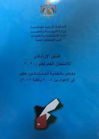 دليل ارشادي لطلبة التوجيهي المستنفذين حقهم للأعوام 2005-2017