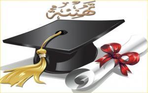 تهنئة للدكتور محمد العبادي بمناسبة حصوله على الدكتوراة