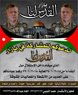 """بازار """"القدس لنا"""" في استقلال مول"""